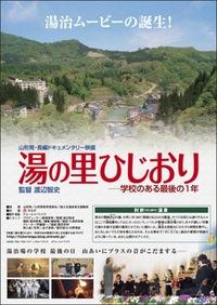 Yunosato_a2