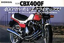 Cbx400f_1