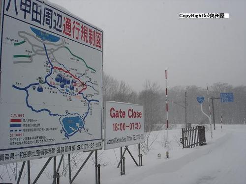 冬季 八甲田周辺