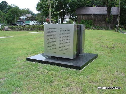 イザベラバード記念碑